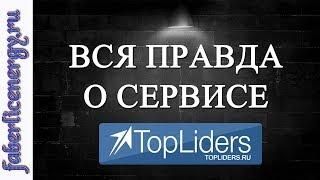 Вся правда о Топлидерс. Отзыв о работе с сервисом Topliders!
