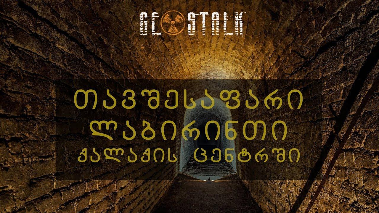 თავშესაფარი – ლაბიტინთი თბილისის ქვეშ | Bombshelter – Labyrinth Under Tbilisi