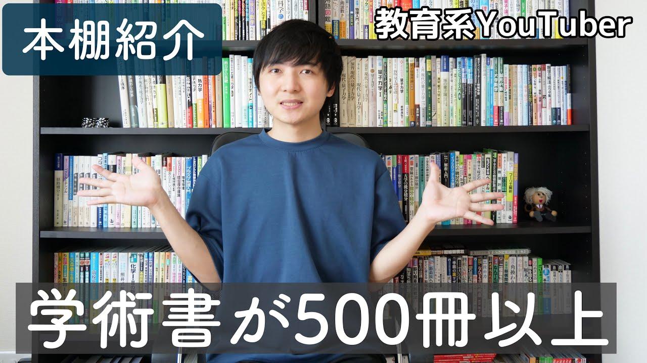 教育系YouTuberの本棚を紹介します