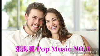 張海翼 POP MUSIC no.3