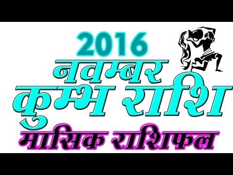 Kumbha Rashi November 2016, Aquarius Sign November Forecast 2016