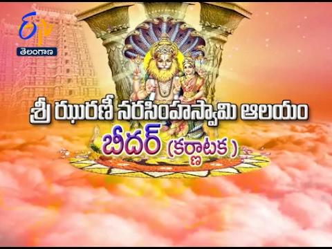 Sri Jarani Lakshmi Narasimha Swamy Temple | Teerthayatra |14th February  2017 | Full Episode