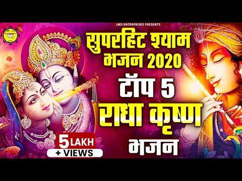 सुपरहिट श्याम भजन 2020 : टॉप 5 राधा कृष्ण भजन || Non Stop Krishna Bhajans 2020 || krishana Song