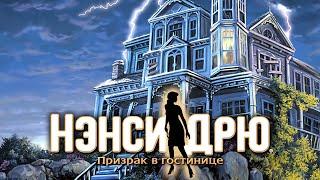 «Нэнси Дрю: Призрак в гостинице». Трейлер запуска.