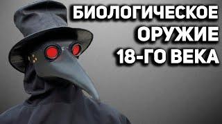 ОСПА - 9 крамольных Фактов о Первом в истории Биологическом Оружии