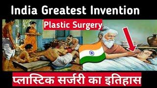 प्लास्टिक सर्जरी भारतीय वैज्ञानिक का आविष्कार है | India greatest Invention plastic surgery|