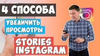 INSTAGRAM STORIES | Как Увеличить просмотры Инстаграм Историй (сториз)