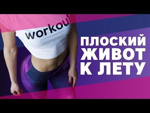 Как сделать плоский живот? Советы и упражнения [Workout | Будь в форме]