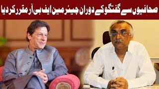 Shabbar Zaidi Appointed Chairman FBR by PM Imran in Meeting With Senior Journalist | Express News