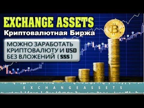 💥EXCHANGE ASSETS Криптовалютная Биржа на Которой Можно Заработать без Вложений !!!