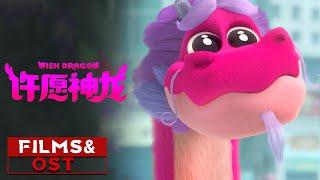 《许愿神龙》/ Wish Dragon 曝气运联盟推广曲《行运一条龙》MV( 约翰·赵 / 黄谷悦 / 刘承羽  )【预告片先知 | Official Movie Trailer】 - YouTube