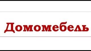 Офисная мебель на заказ недорого Киев в Киеве цены(Офисная мебель на заказ недорого Офисная мебель на заказ Киев недорого цены Офисная мебель на заказ в..., 2014-09-18T08:31:37.000Z)