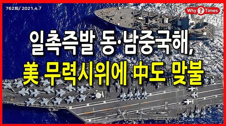 [Why Times 정세분석 762] 일촉즉발 동·남중국해, 美 무력시위에 中도 맞불 (2021.4.7)