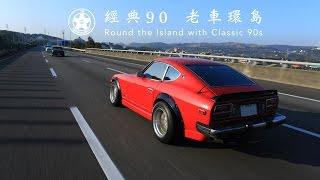 90s Classics 經典90 S:01 | Teaser / 2014 經典90 老車環島預告片