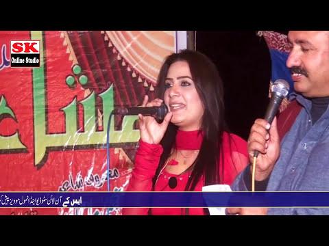 Simran Shahzadi vs Zafar Najmi || Punjabi Saraiki Mushaira 2017 || SK Online Studio