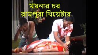 Moynar Chor | ময়নার চর | Bangla Moncho Natok | Bangla Theatre Drama| বাংলা মঞ্চ নাটক-Rampura Theatre