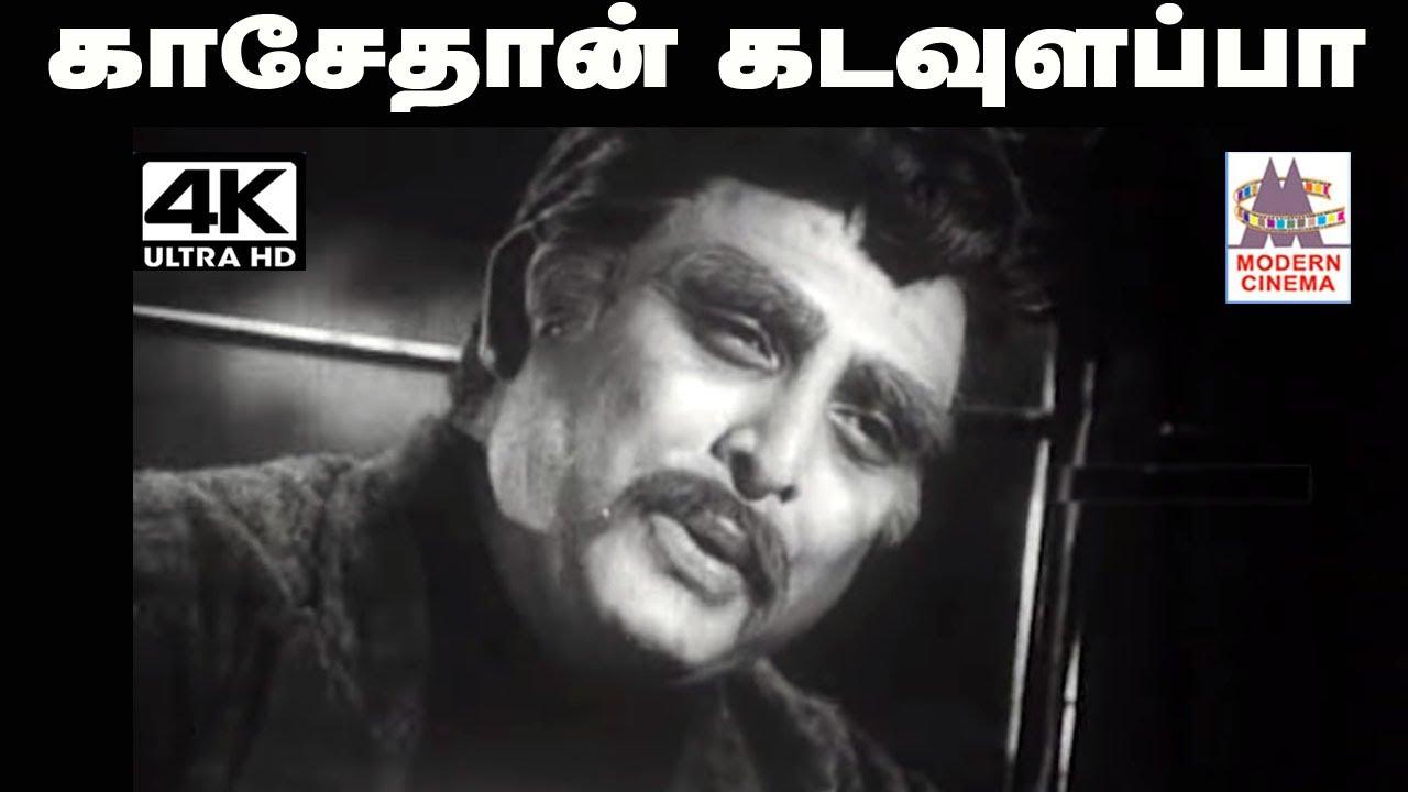Kasethan Kadavulappa Song TMS பாடிய பாடல் காசேதான் கடவுளப்பா