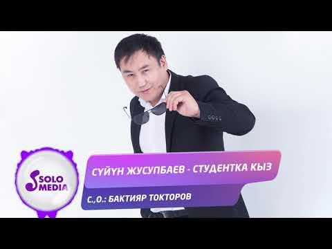 Суйун Жусупбаев - Студентка кыз / Жаны 2021