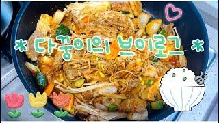 일상브이로그/VLOG_소고기미역국, 콩나물대패삼겹살(저…