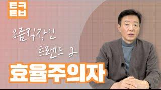 [김난도의 VIEW] 요즘 직장인 트렌드 (2/5) 효…