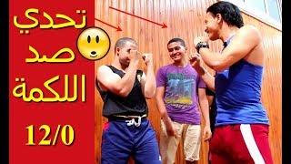 تحدي صد اللكمة - نسر الكونغ فو 12 الفريق 0 / التحدي المجنون  Block Punches challenge