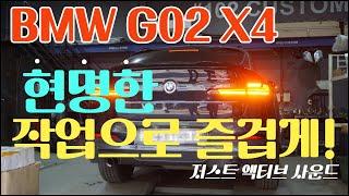 BMW G02 X4 현명한배기튜닝 저스트 액티브사운드!
