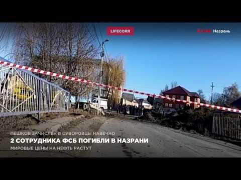2 сотрудника ФСБ погибли в Назрани