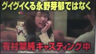 めちゃイケ 2016年1月9日放送 Subscribe & More Videos: https://goo.gl...