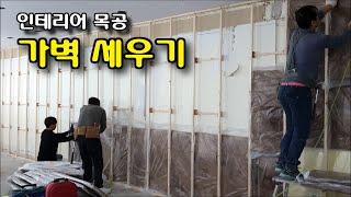 [놀] 목공으로 가벽 세우기 - 기본 방음(단열) 포함…