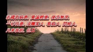 淨宗二祖善導大師遺教又作臨終正念文云:知歸子致問於淨業和尚曰: 「世...
