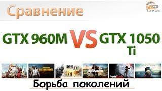 geForce GTX 960M 2GB vs GeForce GTX 1050 Ti: сравнение поколений игровой мобильной графики