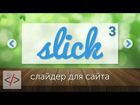 3. Адаптивный слайдер для сайта - Slick.js
