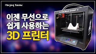 3D 프린터 무선으로 편하게 사용하자 ( 플라잉베어 고…