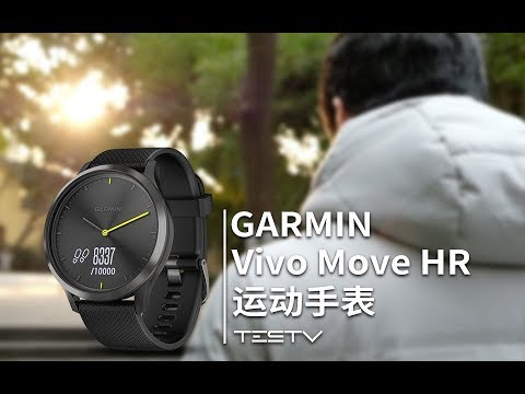 《值不值得买》第222期:当不运动的人戴上了运动手表——佳明手表