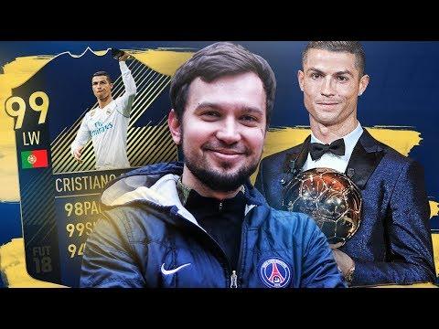 FIFA 18 | МОЙ TOTY RONALDO 99!