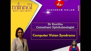 Dr Kavitha on Computer Vision Sydrome on Yaavarun Nalam