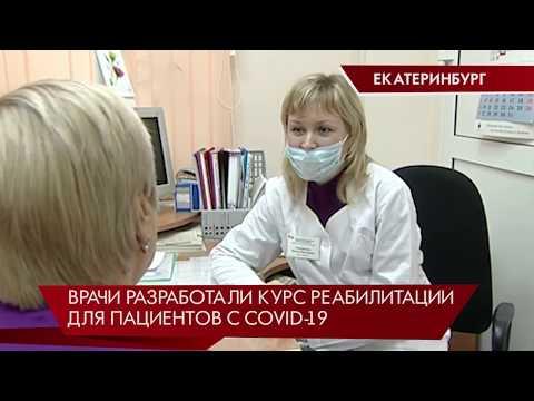 Программа реабилитации после заболевания COVID-19 /Екатеринбург/ Свердловская область