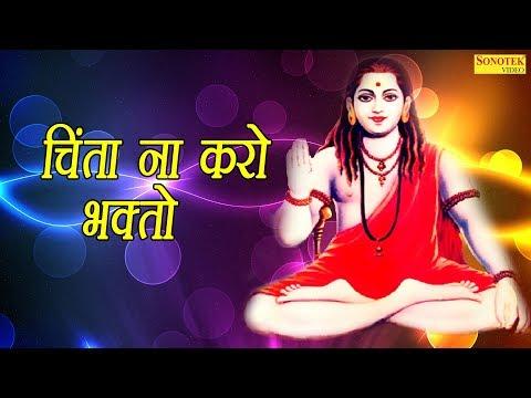चिंता ना करो भक्तो   Chinta Na Karo Bhakto   Shri Satguru Baba Ramnath   Latest Gorakh Nath Bhajan