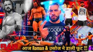 Roman Ke Londo ne lagayi Aag Drew ATTACKS BIG E Randy RKO Jinder King USOS WWE Raw Highlights