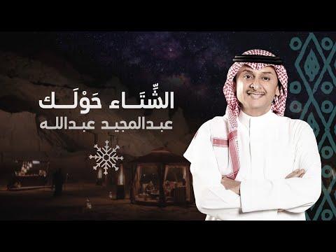 عبدالمجيد عبدالله - الشتاء حولك (فيديو كليب 2021) - Abdulmajeed Abdullah - Alsheta Hawlak