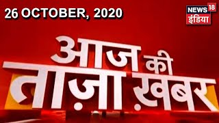 Afternoon News: आज की ताजा खबर | 26 October 2020 | News18 India