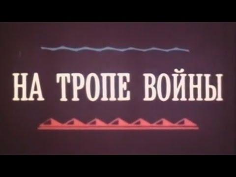 На тропе войны \ War Party 1988 RUS