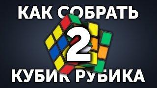 Как собрать кубик Рубика 3x3 | Часть 2(Купить кубик рубика в Украине - http://cubeday.com.ua/ НОВАЯ ОБУЧАЛКА 2016 ГОДА., 2014-03-05T18:13:08.000Z)