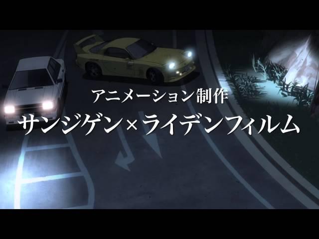 『新劇場版 頭文字D Legend1 -覚醒-』予告編