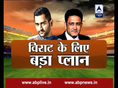Anil Kumble calls MS Dhoni for a secret meeting in Bangalore