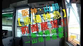 阪神・山陽【直通特急 前面展望<前半>(阪神梅田駅→山陽須磨駅)】