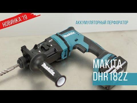 DHR182Z  Аккумуляторный перфоратор Makita | НОВИНКА 2019 | Обзор, комплектация, характеристики