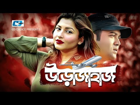 Urojahaj | উড়োজাহাজ | Rumel | Jeni | Richi Solaiman | Dipti | Miraz | Rifat | Bappy | Bangla  Natok