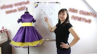 Как сшить нарядное платье, мини Мастер Класс - используем прокатный атлас и фатин! Подробный обзор