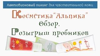видео Яблочная кислота: особенности применения в косметологии